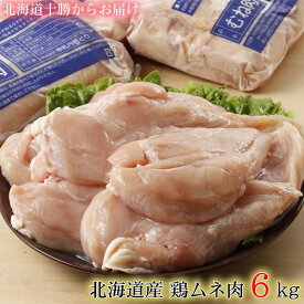 【ふるさと納税】≪1〜2カ月待ち≫旨みたっぷり伝統の味!北海道・中札内田舎どりムネ肉6kg!!(2kg×3袋)[A1-5]
