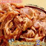 【ふるさと納税】肉屋のプロ厳選!たっぷりラムジンギスカン2kg!(500g×4パック)[A1-15]