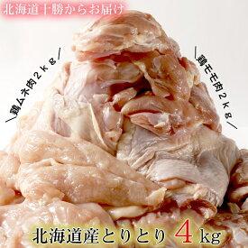 【ふるさと納税】≪1〜2カ月待ち≫旨みたっぷり伝統の味!北海道・中札内田舎どり とりとり4kgセット!!(モモ肉2kg×ムネ肉2kg) [A1-14]