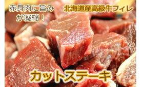【ふるさと納税】肉屋のプロ厳選!北海道産牛フィレ肉カットステーキ600g(使いやすい300g×2パック)[A1-18]