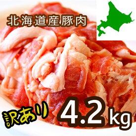 【ふるさと納税】【訳あり】肉屋のプロ厳選! 北海道産の豚肉スライスカットなんと4.2kg盛り!!(420g×10袋)[A1-23]