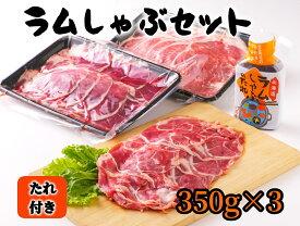 【ふるさと納税】肉屋のプロ厳選!ラムしゃぶセット(350g×3袋)[A1-24]