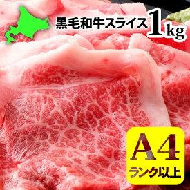 【ふるさと納税】肉屋のプロ厳選!北海道産黒毛和牛(A4ランク以上)スライス1kg(500g×2袋)[A1-29]