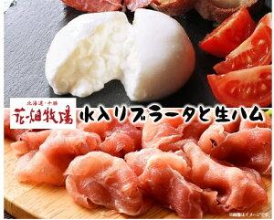 【ふるさと納税】合わせて食べると美味しい♪水入りブラータ6個&生ハムセット[P1-27]