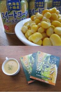 【ふるさと納税】スイートコーン缶&コーンスープセット
