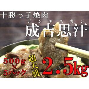 【ふるさと納税】大盛2.5kg!絶品!十勝っ子ジンギスカン 【お肉・肉の加工品・羊肉】 お届け:2〜3ヶ月お時間がかかる場合があります。
