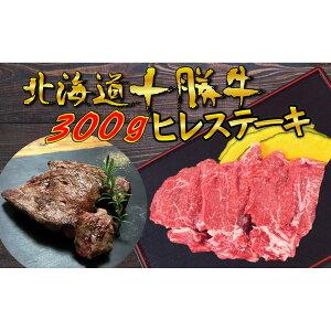 【ふるさと納税】北海道十勝牛 ヒレステーキ300g 【お肉・牛肉・ヒレ・ステーキ・十勝牛】