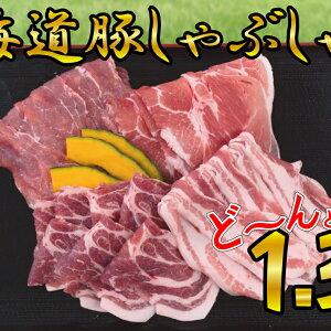 【ふるさと納税】豚肉の中でも味が濃い!バラ・ウデ・肩ロース・モモしゃぶしゃぶ1.3kgセット 【お肉・ロース・豚肉・バラ・モモ・セット・詰め合わせ】