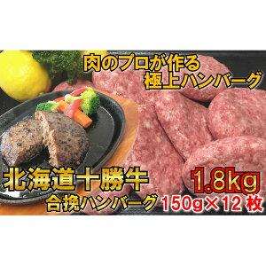 【ふるさと納税】肉のプロが作る十勝牛合挽ハンバーグ150g×12個セット 【お肉・ハンバーグ・惣菜・詰め合わせ・合挽ハンバーグ】 お届け:2〜3ヶ月お時間がかかる場合があります。