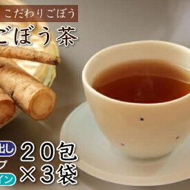 【ふるさと納税】十勝幕別町産プレミアム焙煎ごぼう茶20包入×3袋 【飲料類・お茶・ティーバッグ・セット】