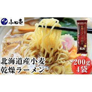 【ふるさと納税】北海道産小麦 乾燥ラーメン本格派200g×4 タレ付き 【麺類・ラーメン・味噌・みそ・醤油・しょうゆ・セット・詰め合わせ】
