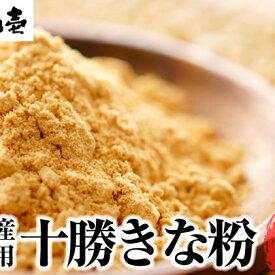 【ふるさと納税】北海道大豆 十勝きな粉200g×10 【加工食品・大豆・きなこ・粉末】
