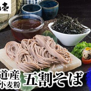【ふるさと納税】北海道産そば粉 五割そば300g×8 【麺類・乾麺・そば・蕎麦】