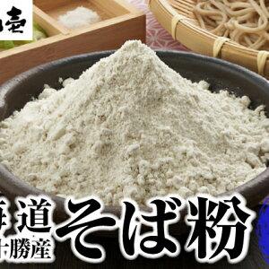 【ふるさと納税】北海道十勝幕別産 そば粉1kg 【加工食品・そば・蕎麦・蕎麦粉・そば粉】
