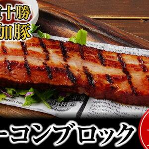 【ふるさと納税】北海道十勝の無添加豚ベーコンブロック1.8kg 【肉の加工品・お肉・豚肉・燻製】