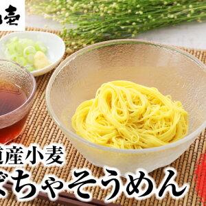 【ふるさと納税】北海道産小麦 かぼちゃそうめん180g×6 【麺類・乾麺・素麺】