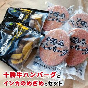 【ふるさと納税】北海道十勝牛ハンバーグ800gとインカのめざめ500gセット 【お肉・ハンバーグ・野菜・じゃがいも・加工品・惣菜・冷凍】