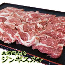 【ふるさと納税】北海道「十勝っ子生ラムじんぎすかん」700g 【羊肉・ラム肉・ジンギスカン】
