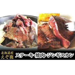 【ふるさと納税】えぞ鹿ステーキ・焼肉・ジンギスカンセット(小) 【鹿肉・肉の加工品】