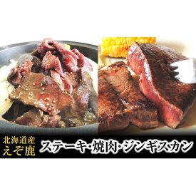 【ふるさと納税】えぞ鹿ステーキ・焼肉・ジンギスカンセット(大) 【鹿肉・肉の加工品】