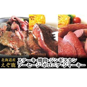 【ふるさと納税】えぞ鹿バラエティセット 【鹿肉・肉の加工品】