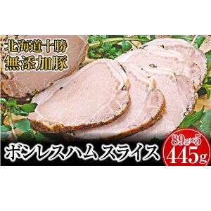 【ふるさと納税】十勝の無添加豚 ボンレスハム445g(89g×5) 【お肉・ハム】