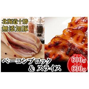 【ふるさと納税】十勝の無添加豚 ベーコンブロック600g・ベーコンスライス630gセット 【肉の加工品・お肉・牛肉】