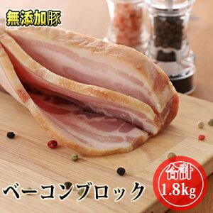 【ふるさと納税】十勝の無添加豚 ベーコンブロック1.8kg 【肉の加工品・お肉・牛肉】