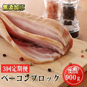 【ふるさと納税】十勝の無添加豚 ベーコンブロック900g 3回定期便 【定期便・肉の加工品・お肉・牛肉】