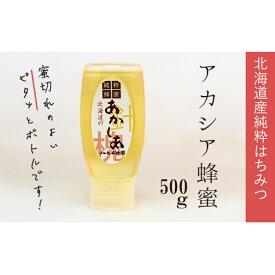 【ふるさと納税】【純粋蜂蜜】北海道産アカシア蜂蜜500g 【蜂蜜・はちみつ・ハチミツ・アカシア蜂蜜】