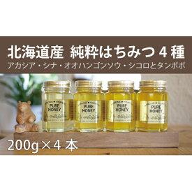 【ふるさと納税】【国産純粋】北海道産はちみつ4種食べ比べB(200g×4本) 【蜂蜜・はちみつ・ハチミツ・食べ比べ・セット】
