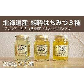 【ふるさと納税】【国産純粋】北海道産はちみつ3種食べ比べ(200g×3本) 【蜂蜜・はちみつ・ハチミツ・食べ比べ・セット】