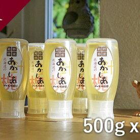 【ふるさと納税】【純粋蜂蜜】北海道産アカシア蜂蜜2.5kg(500g×5本) 【蜂蜜・はちみつ・アカシア蜂蜜・ハチミツ・ハニー】