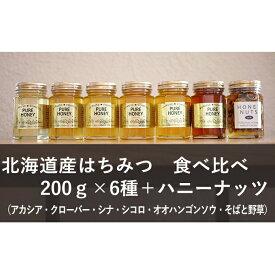 【ふるさと納税】【純粋蜂蜜】北海道産はちみつ食べ比べ(蜂蜜200g×6種+ハニーナッツ170g) 【蜂蜜・はちみつ】