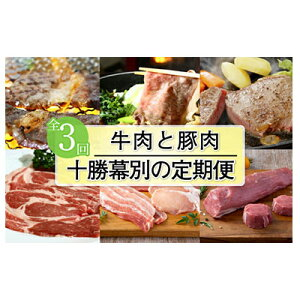 【ふるさと納税】十勝幕別の定期便 牛肉と豚肉 3回お届け 【定期便・焼肉・バーベキュー・ロース・お肉・牛肉・ステーキ・豚肉・十勝和牛】