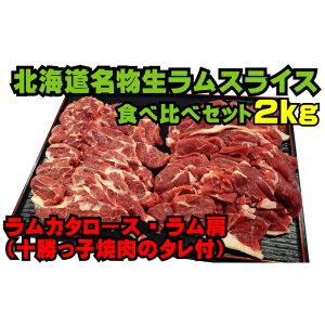 【ふるさと納税】北海道名物生ラム食べ比べセットたっぷり2kgセット ラム肩ロース・ラム肩 【羊肉・ラム肉】