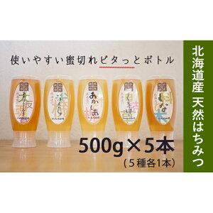 【ふるさと納税】【純粋】北海道産はちみつ たっぷり2.5kg(蜂蜜500g×5種) 【蜂蜜・はちみつ・国産】
