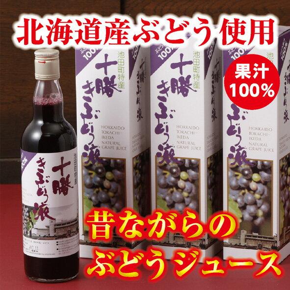 【ふるさと納税】A42-1 昔ながらのぶどうジュース