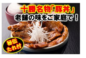 【ふるさと納税】A041-2 十勝名物!豚丼の具〜秘伝だれ付き4個セット
