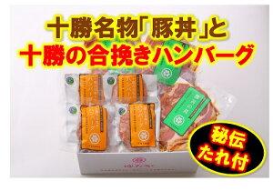 【ふるさと納税】A041-9 十勝名物!豚丼の具3個と十勝の合挽きハンバーグ4個セット