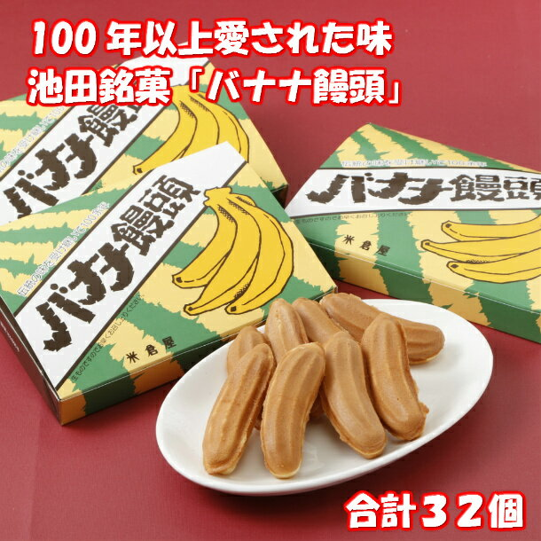 【ふるさと納税】P36-1 「池田銘菓」バナナ饅頭