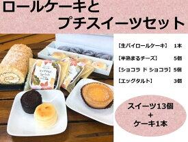 【ふるさと納税】A033-3 ロールケーキとプチスイーツセット 北海道