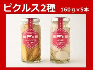 【ふるさと納税】A031-7 ピクルス2種