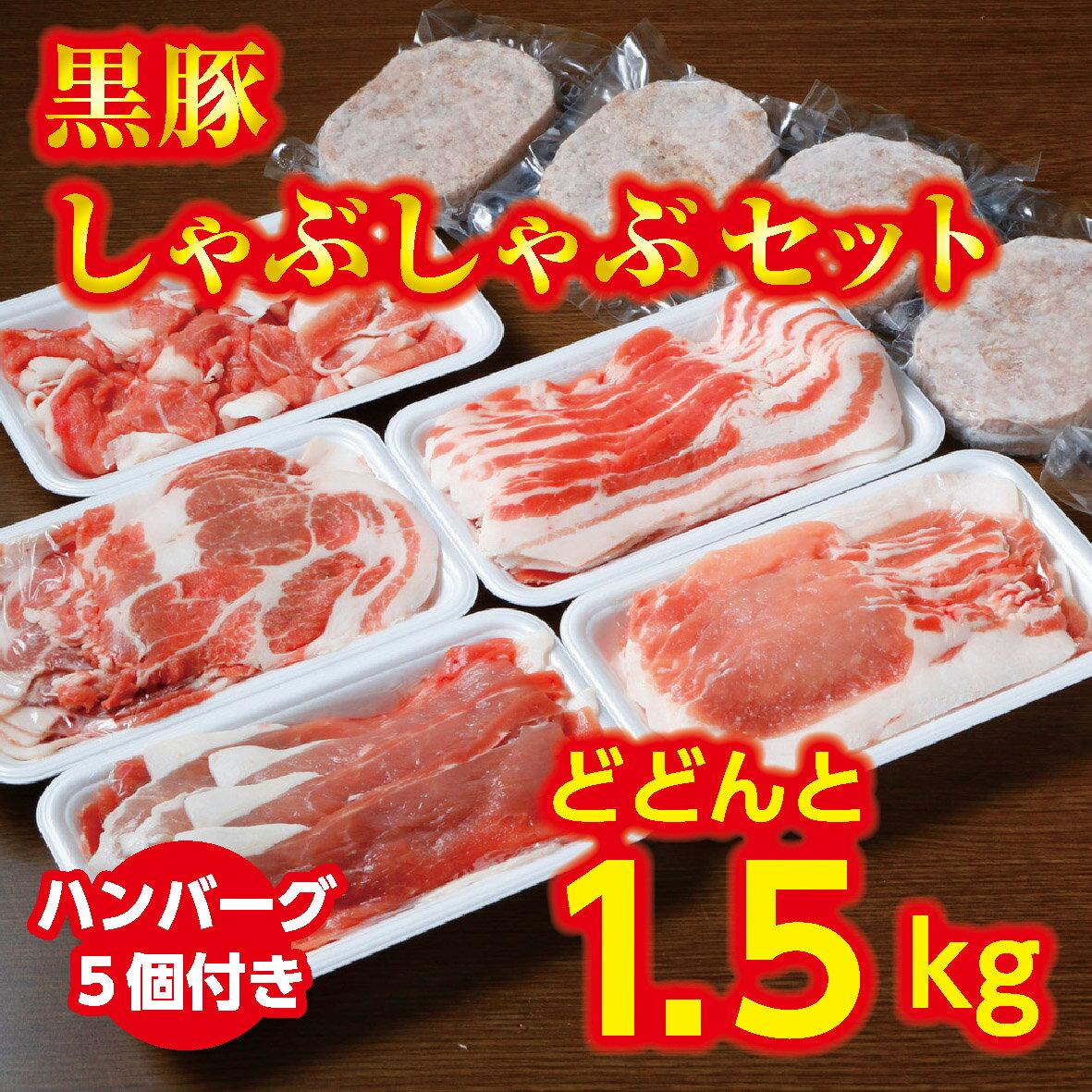 【ふるさと納税】A012-1 黒豚しゃぶしゃぶセットA