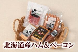 【ふるさと納税】A011-12 北海道産ハム・ベーコン