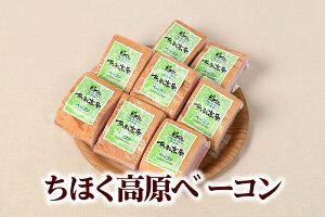 【ふるさと納税】B011- ちほく高原ベーコン