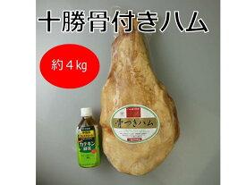 【ふるさと納税】B011-3-1 十勝骨付きハム【4kg】北海道 ハム