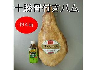 【ふるさと納税】B011-3-1 十勝骨付きハム【4kg】