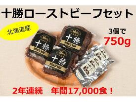 【ふるさと納税】A011-11 十勝ローストビーフ【750g】北海道