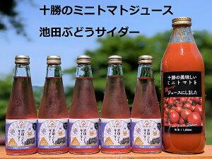 【ふるさと納税】A043-2 十勝のミニトマトジュース・池田ぶどうサイダー